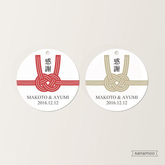 【名入れ無料】和婚用 サンキュータグ(12枚入り):あわじ結び(赤、ベージュからお選びいただけます)  のコピー