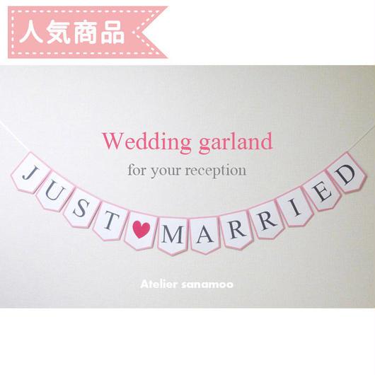 ウェディング用ガーランド JUST MARRIED (6色からお選びいただけます)