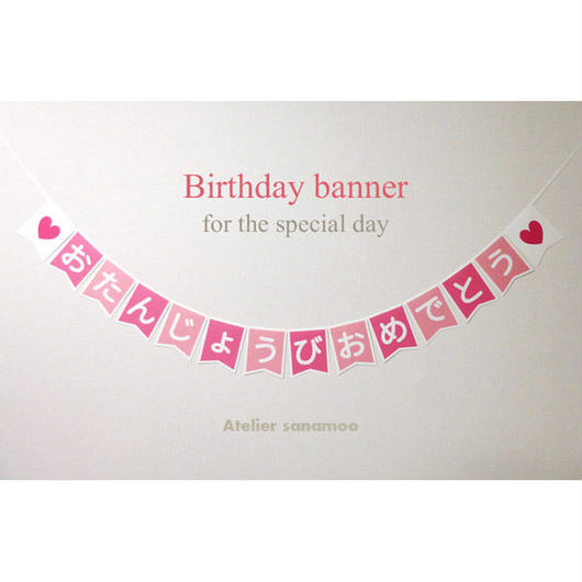 <リバーシブル> バースデーバナー :おたんじょうびおめでとう & HAPPY BIRTHDAY