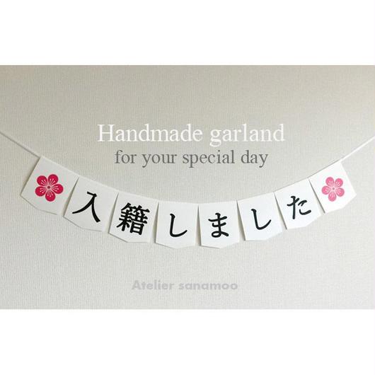 【日本語】ご入籍用ガーランド:「入籍しました」(シンプル黒文字)