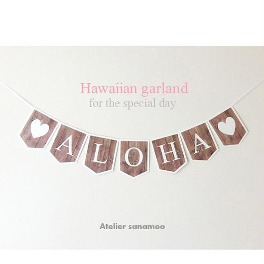 【ハワイアンガーランド】♥ALOHA♥