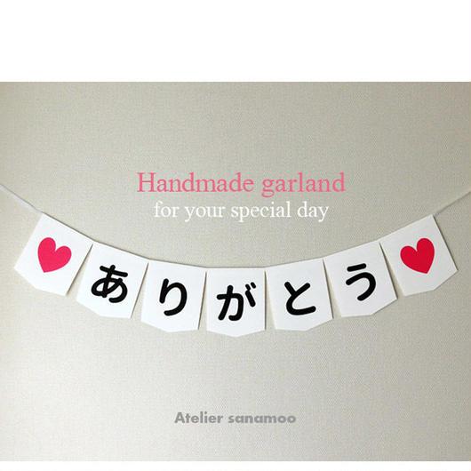 【日本語】ガーランド「♥ありがとう♥」(黒文字)