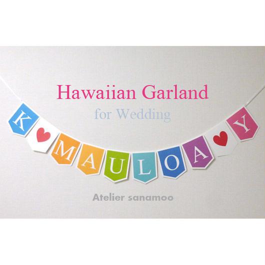 レインボー 【セミオーダー】ハワイアンウェディング用ガーランド:新郎新婦のイニシャルをお入れいたします