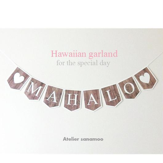 【ハワイアンガーランド】♥MAHALO♥