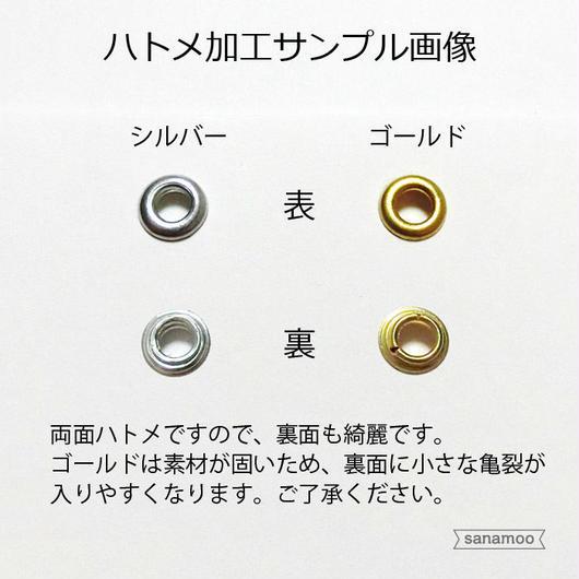 <オプション>タグ用 ハトメ加工(12枚分) シルバー/ゴールド