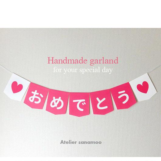 【日本語】ガーランド「♥おめでとう♥」(ピンク)