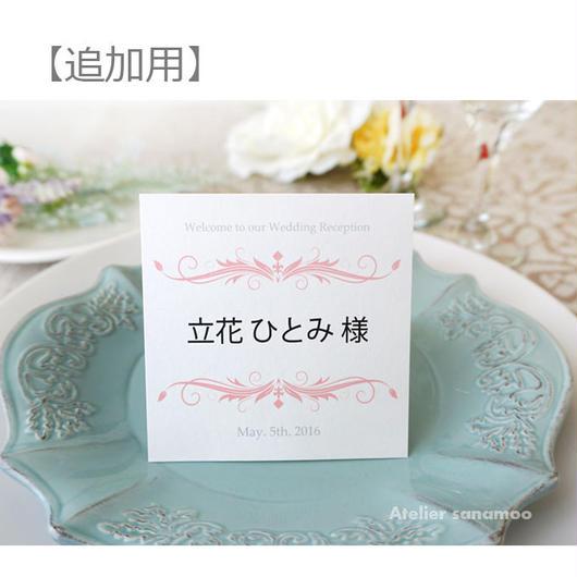 【席札】二つ折り(1名様分/1枚単位・追加用):シンプル・パステル(日本語・アルファベットどちらでも) カラーは6色からお選びいただけます。