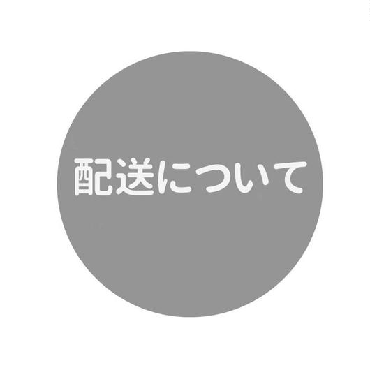 納期・配送について【ネコポス】