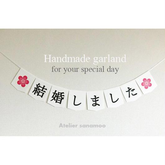 【日本語】ウェディングガーランド:「結婚しました」(シンプル黒文字)