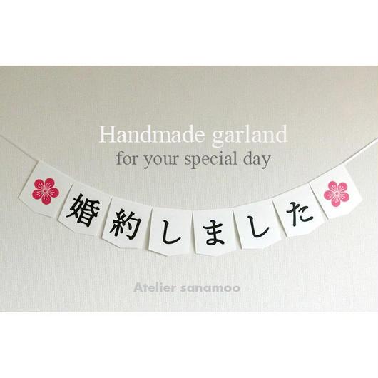 【日本語】ご婚約用ガーランド:「婚約しました」(シンプル黒文字)