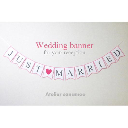 ウェディング用バナー JUST MARRIED (5色からお選びいただけます)