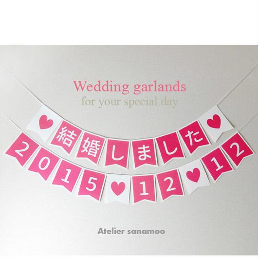 【日本語】ウェディングバナー2本セット:「結婚しました」&お日付(ピンク/ベージュからご選択可能)