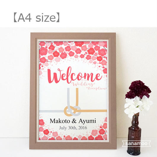 【和風】梅の花のウェルカムボード(縦長)A4サイズ:お名前とお日付入り