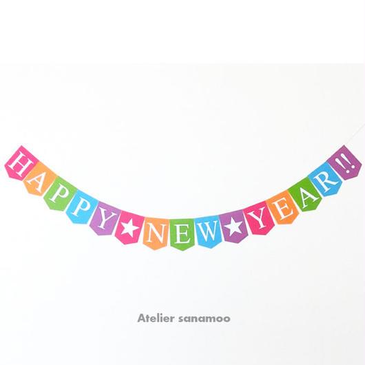 【年賀状撮影に】HAPPY NEW YEARガーランド(ビビッドミックス)