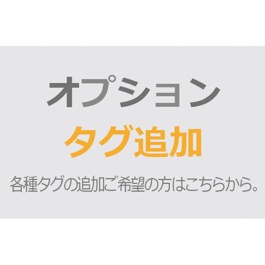 <オプション>タグ枚数追加 :【名入れ無料】ウェディング用 各種タグ (丸型デザイン)