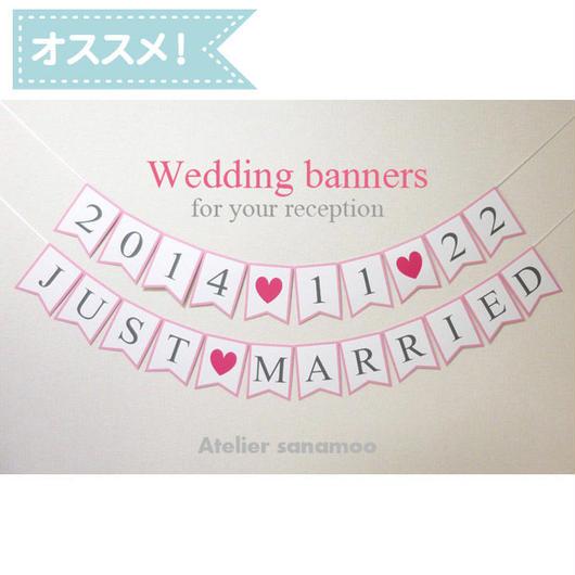 <2本セット>ウェディングバナー:JUST MARRIED+日付オーダー (5色からお選びいただけます)