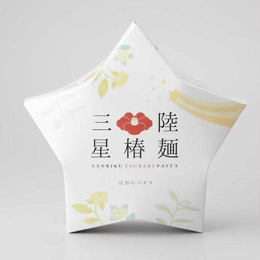 三陸星椿麺(星形のパスタ)