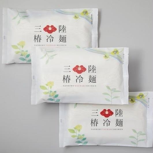 三陸椿冷麺(2食入スープ付) 3個セット