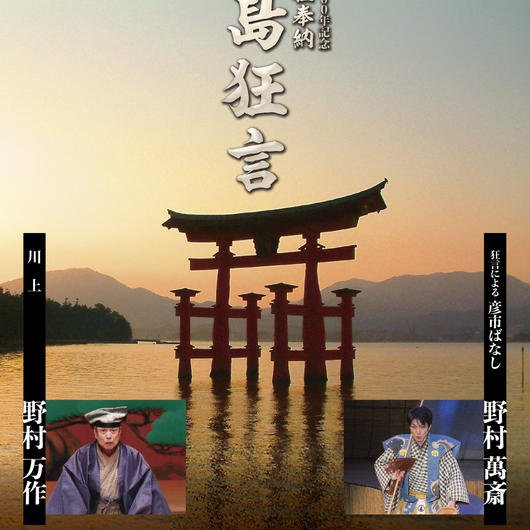 "9/29 SAT  The 900th Anniversary of Tairano Kiyomori ""MIYAJIMA-KYOGEN""  at Itsukushima Shrine"