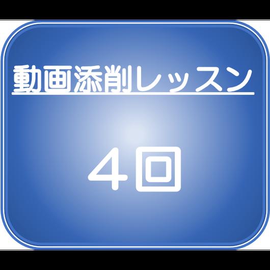 動画添削レッスン 4回