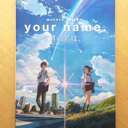 【イタリア語版書籍】「君の名は。」新海誠