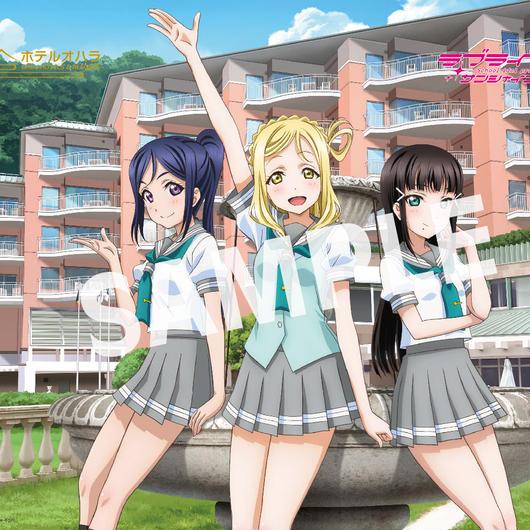 ■「ラブライブ!サンシャイン!!×淡島ホテル」A4クリアファイル