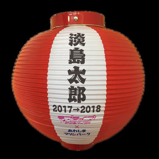 「ラブライブ!サンシャイン!!  2018記念提灯」(お客様の名入れ有り・淡島神社参道に飾られます!)