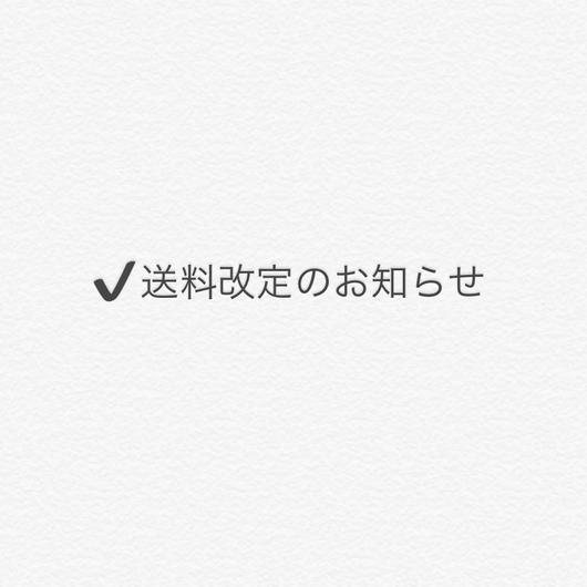 送料改定のお知らせ
