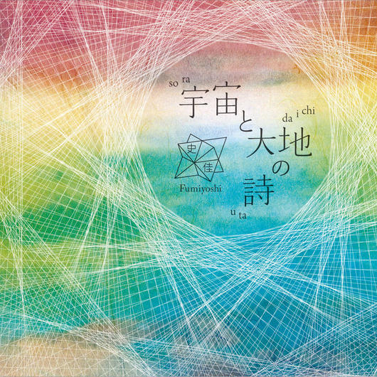 CD 宇宙と大地の詩/史佳Fumiyoshi