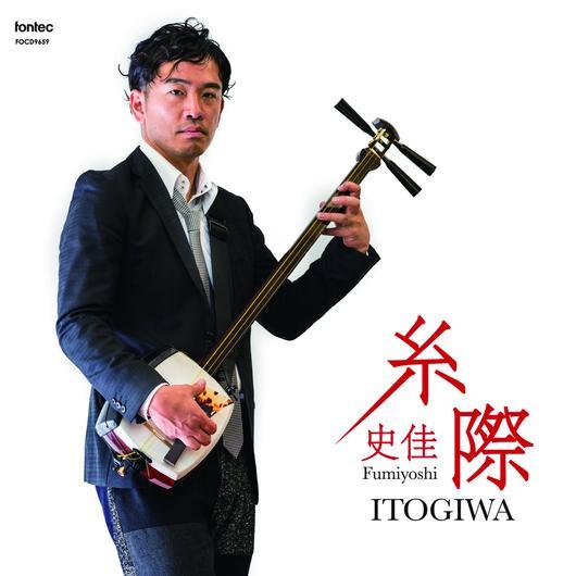 糸際 ITOGIWA