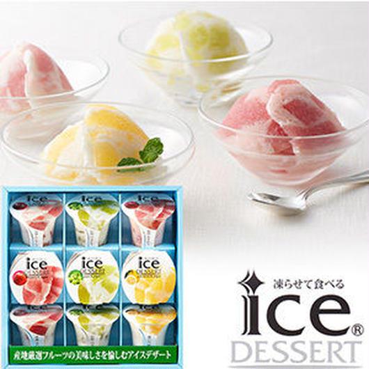 Danke凍らせて食べるアイスデザート9号