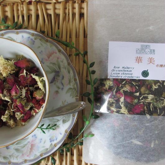 華美(和紅茶)