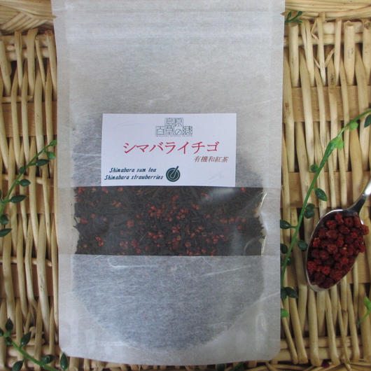 シマバライチゴ有機和紅茶