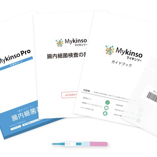 腸内フローラ検査MykinsoPro
