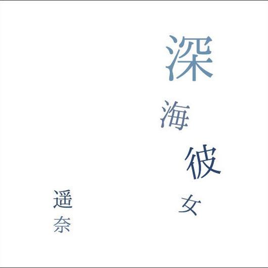 深海彼女(復刻盤)