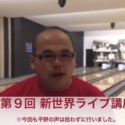 【第9回】新世界ライブ講座動画※約38分