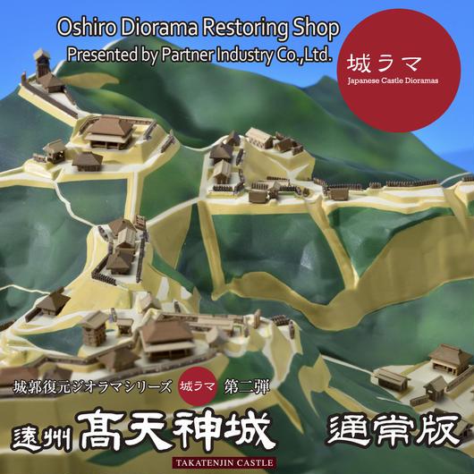 城ラマ 城郭復元シリーズ 1/1500     遠州高天神城 【通常版】