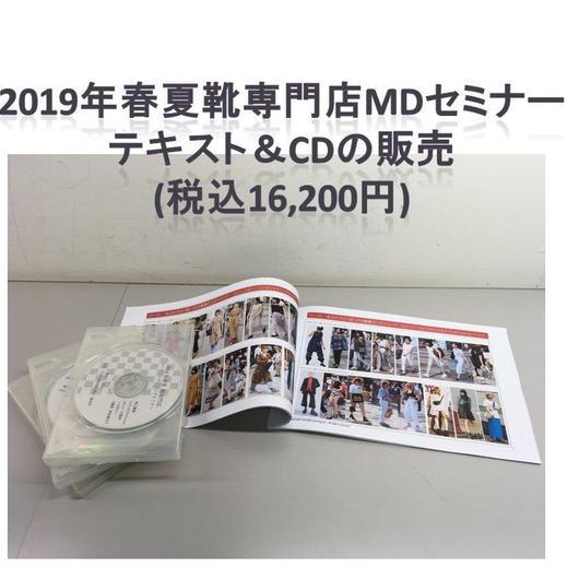 「2019年春夏靴専門店MDセミナー」 テキスト&録音CD販売