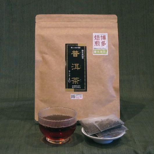プーアル茶16年醗酵(ティバッグ 一か月分)