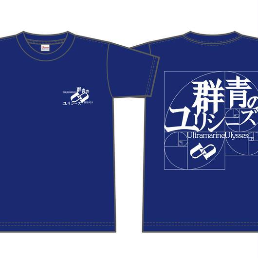 群青のユリシーズTシャツ Size S/M/L/XL