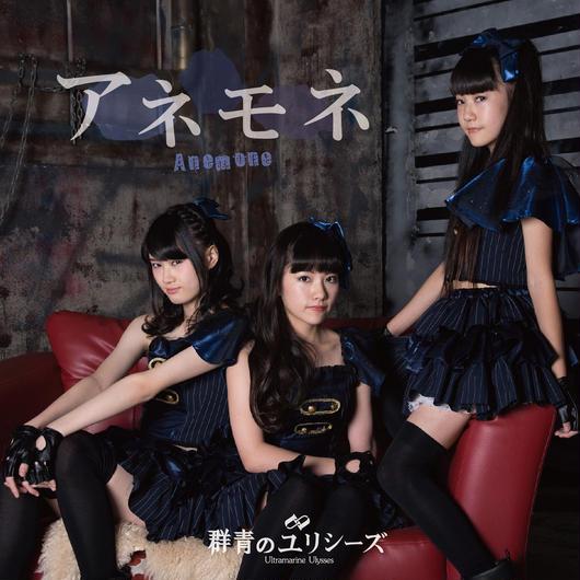 1st single「アネモネ」
