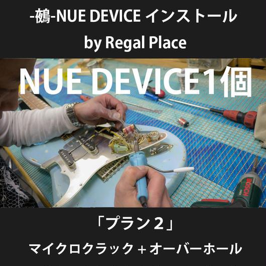 -鵺- NUE DEVICE インストール by Regal Place / プラン2 / NUE 1個込み ver.