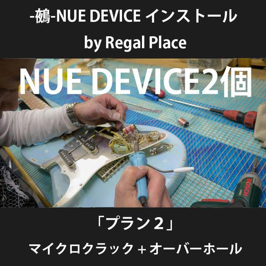 -鵺- NUE DEVICE インストール by Regal Place / プラン2 / NUE2個込み ver.