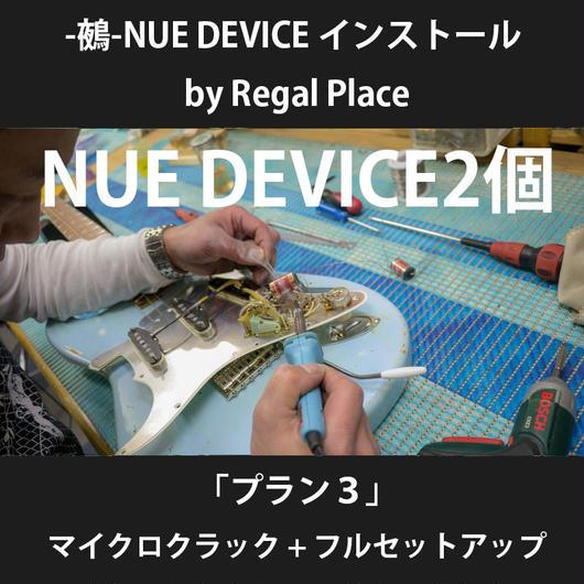 -鵺- NUE DEVICE インストール by Regal Place / プラン3/ NUE2個込み ver.