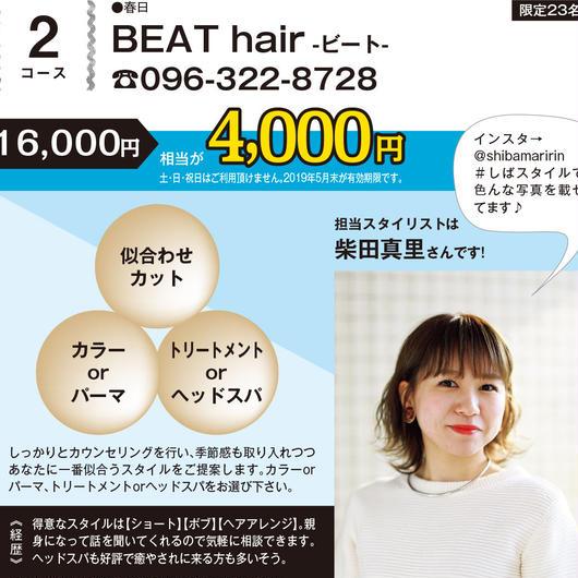 02.BEAT hair -ビート-