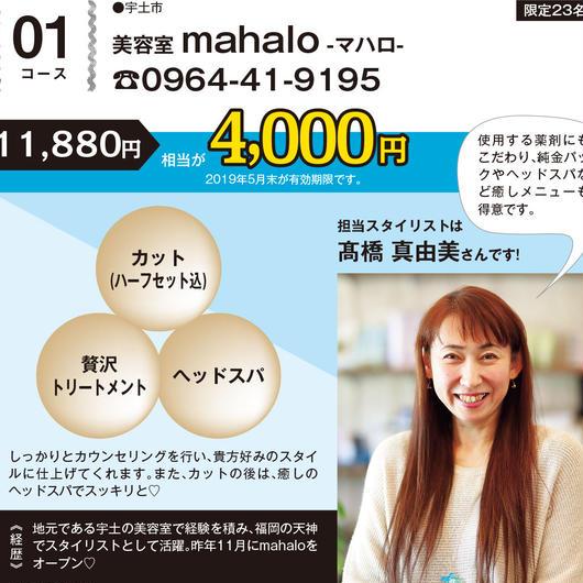 01.美容室 mahalo -マハロ-