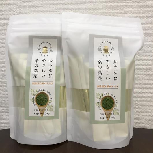 【定期便10%引き】送料無料 桑の葉茶 スティックタイプ(30包入り)2袋