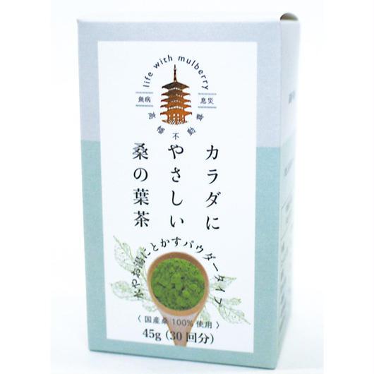 桑の葉茶(45g)レギュラー