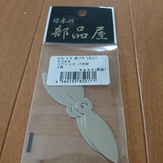 ついでに商品:日本の部品屋・NO13 直ペラ