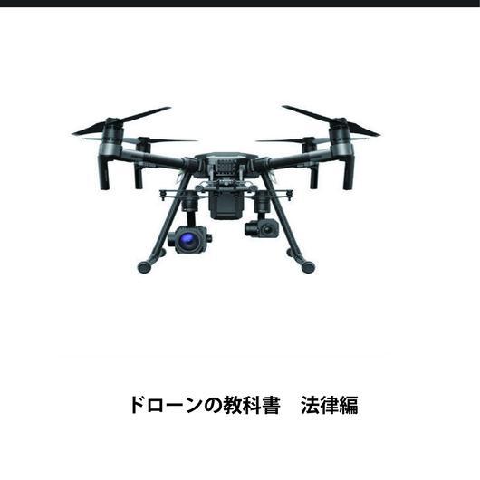ドローンの教科書 法律編 デジタル版【禁複製・印刷】